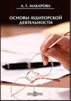 Основы аудиторской деятельности: сборник статей