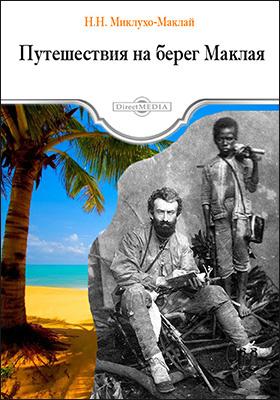 Путешествия на берег Маклая: научно-популярное издание