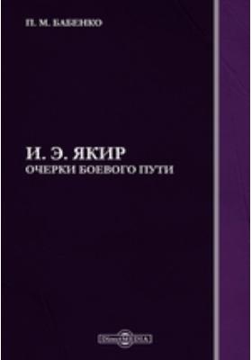 И. Э. Якир. (Очерки боевого пути)