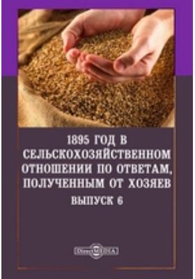 1895 год в сельскохозяйственном отношении по ответам, полученным от хозяев: монография. Вып. 6