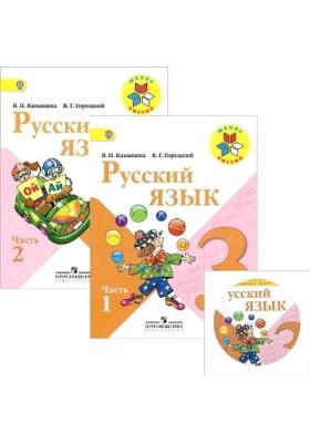 Русский язык. 3 класс. В 2 частях (+ CD-ROM) : Учебник для общеобразовательных организаций с приложением на электронном носителе. ФГОС