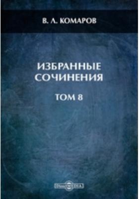 Избранные сочинения. Т. 8