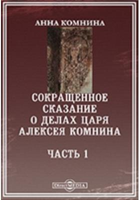 Сокращенное сказание о делах царя Алексея Комнина, Ч. 1