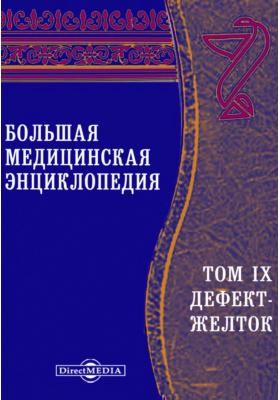 Большая медицинская энциклопедия. Т. IX. Дефект-Желток