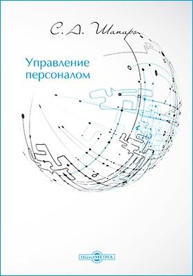 Управление персоналом : курс лекций, практикум: учебно-методическое пособие