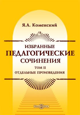 Избранные педагогические сочинения. Т. 2. Отдельные произведения
