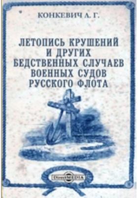 Летопись крушений и других бедственных случаев военных судов русского флота: монография