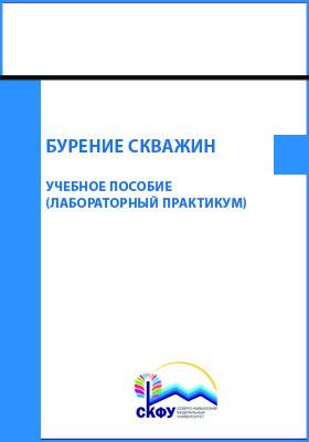 Бурение скважин : лабораторный практикум: учебное пособие