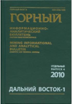 Горный информационно-аналитический бюллетень: журнал. 2010. Дальний Восток-1. Труды III Международной научной конференции. Отдельный выпуск