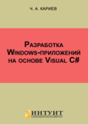 Разработка Windows-приложений на основе Visual C#: учебное пособие