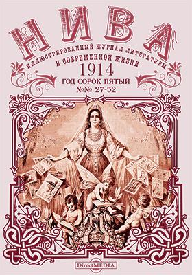 Нива : иллюстрированный журнал литературы и современной жизни. Год сорок пятый. 1914. № 27-52