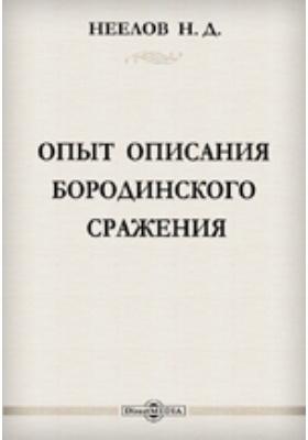 Опыт описания Бородинского сражения