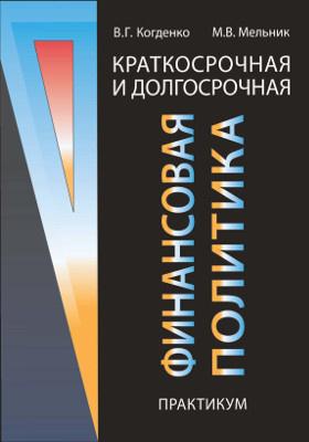 Краткосрочная и долгосрочная финансовая политика : практикум: учебное пособие