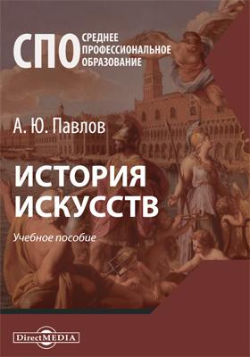 История искусств: учебное пособие