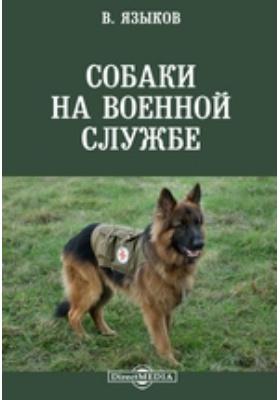 Собаки на военной службе
