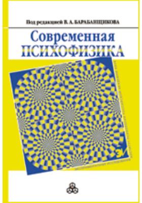 Современная психофизика: монография