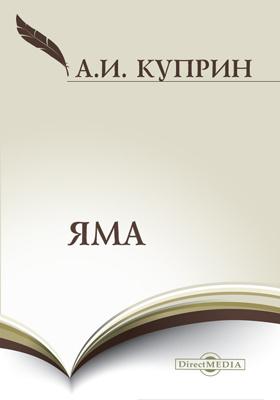 Яма: художественная литература