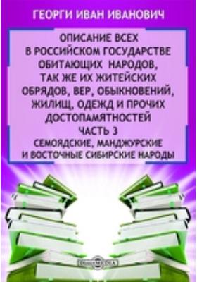Описание всех в Российском государстве обитающих народов : так же их житейских обрядов, вер, обыкновений, жилищ, одежд и прочих достопамятностей, Ч. 3. Семоядские, манджурские и восточные сибирские народы