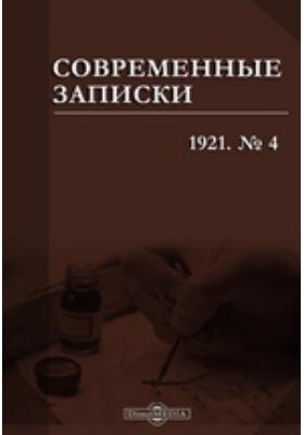 Современные записки. 1921. № 4