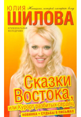 Сказки Востока, или Курорт разбитых сердец : Роман