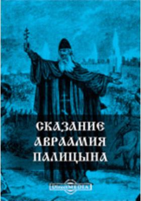 Сказание Авраамия Палицына: издание памятников древнерусской письменности