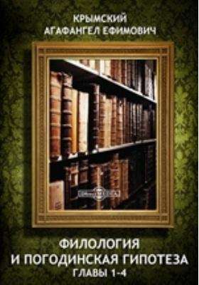 Филология и Погодинская гипотеза. Главы 1-4