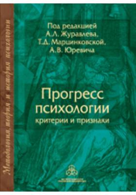 Прогресс психологии : критерии и признаки: сборник научных трудов