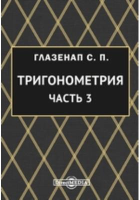 Тригонометрия, Ч. 3