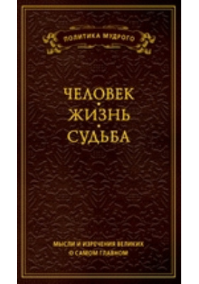 Мысли и изречения великих о самом главном: в 3 т. Человек. Жизнь. Судьба