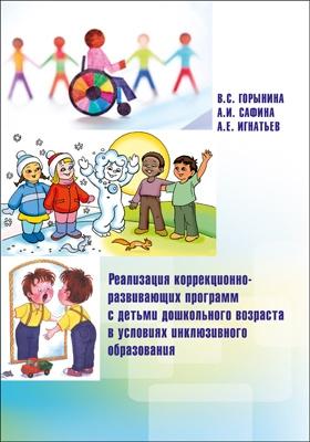 Реализация коррекционно-развивающих программ с детьми дошкольного возраста в условиях инклюзивного образования: научно-методическое пособие