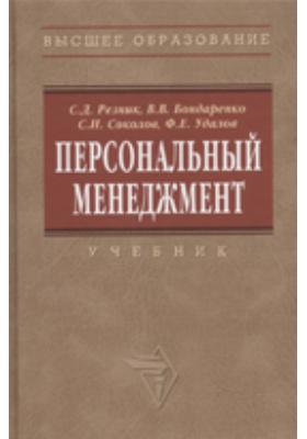 Персональный менеджмент: Учебник