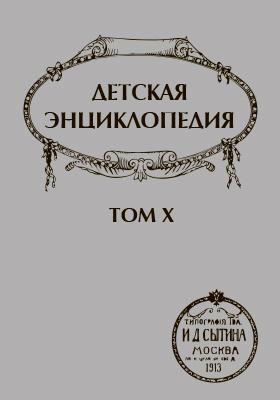 Детская энциклопедия. Т. 10