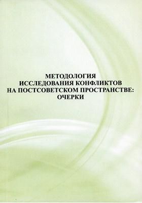 Методология исследования конфликтов на постсоветском пространстве : очерки