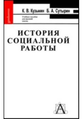 История социальной работы за рубежом и в России (с древности и до начала ХХ века): учебное пособие