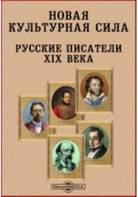 Новая культурная сила. Русские писатели XIX века