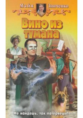 Вино из тумана : Фантастический роман