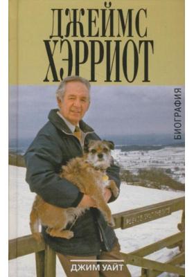 Джеймс Хэрриот. Биография = The Real James Herriot. The Authorized Biography