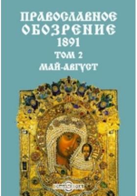Православное обозрение. 1891. Т. 2, Май-август