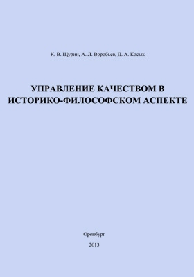 Управление качеством в историко-философском аспекте: учебное пособие