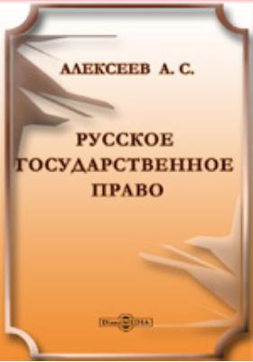 Русское государственное право: конспект лекций