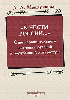 «К чести России…» : опыт сравнительного изучения русской и зарубежной литературы: монография
