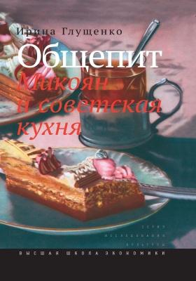 Общепит. Микоян и советская кухня