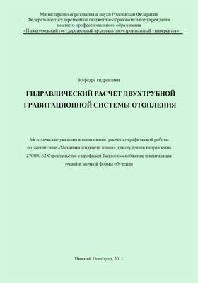 Гидравлический расчет двухтрубной гравитационной системы отопления: методические указания