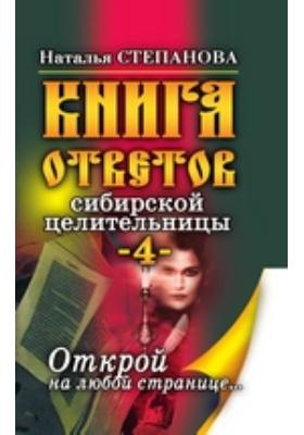 Книга ответов сибирской целительницы-4: научно-популярное издание