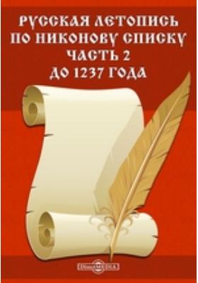 Русская Летопись по Никонову списку, Ч. 2. До 1237 года