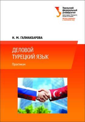 Деловой турецкий язык : практикум: учебно-методическое пособие