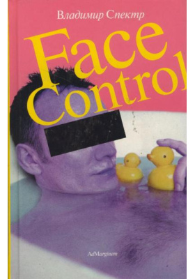 Face Control : Роман
