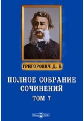 Полное собрание сочинений: художественная литература. В 12 т. Т. 7