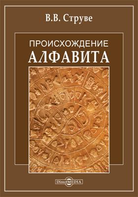 Происхождение алфавита: научно-популярное издание