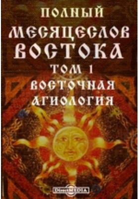 Полный месяцеслов Востока. Том 1. Восточная агиология